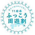 fukkouwari-logo-293x300