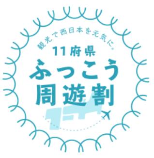 fukkouwari-logo