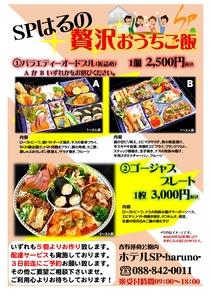 贅沢おうちご飯2